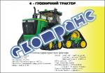 """Плакат """"4-гусеничный трактор"""""""