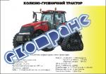 """Плакат """"Колесно-гусеничный трактор"""""""