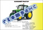 """Плакат """"Колесный трактор"""""""