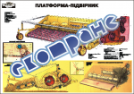 "Плакат ""Платформа-подборщик"""