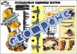 """Плакат """"Сборочные единицы жатки"""""""