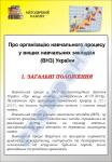 """Плакат """"Про організацію навчального процесу"""" код 4930101"""