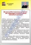 "Плакат ""Робоча навчальна програма"" код 4930102"