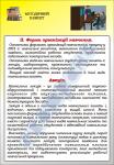 """Плакат """"Форми організації навчання"""" код 4930104"""