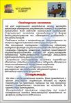 """Плакат """"Семінарське заняття"""" код 4930107"""