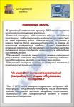 """Плакат """"Контрольные мероприятия"""" код 4930108"""