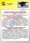"""Плакат """"Семестровий залік"""" код 4930110"""