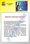 "Плакат ""Государственная аттестация студента"" код 4930111"