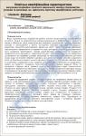 """Плакат """"Освітньо-кваліфікаційна характеристика -професія-5122 Кухар 5 розряду"""" код 4930203"""