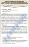 """Плакат """"Освітньо-кваліфікаційна характеристика -професія-5123 Бармен 4 розряду"""" код 4930204"""