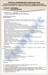 """Плакат """"Освітньо-кваліфікаційна характеристика -професія-5123 Офіціант 3 розряду"""" код 4930205"""