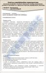 """Плакат """"Освітньо-кваліфікаційна характеристика -професія-7412 Кондитер 3 розряду"""" код 4930206"""