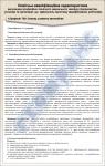 """Плакат """"Освітньо-кваліфікаційна характеристика -професія-7231 Слюсар з ремонту автомобілів 1-2 розряду"""" код 4930207"""