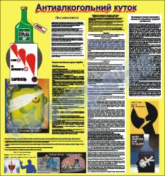 Алкоголизм на производстве  4550101