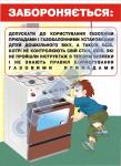 """""""Запрещается допускать детей пользоваться газовыми приборами..."""""""