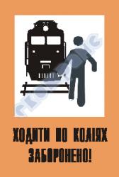 Ходити по коліях заборонено