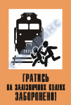 Гратись на залізничних коліях заборонено