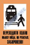 Переходити колію поблизу поїзда, що рухається, заборонено