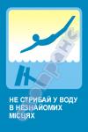 Не стрибай у воду в незнайомих місцях