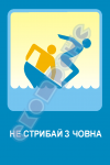 Не прыгай с лодки