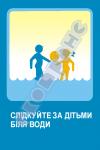 Следите за детьми возле воды