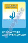 Не купайтесь в запрещенных местах