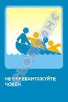 Не перевантажуйте човен