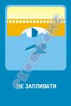 Не запливати