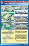 """Плакат """"Движение в жилой и пешеходной зоне""""   BR.1.045"""