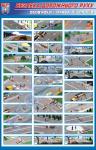 """Плакат """"Обязанности и права пешеходов""""   BR.1.053"""