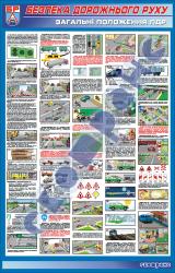 """Плакат """"Общие положения ПДД-лист 1""""   BR.1.059"""