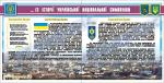 Із історії української національної символіки (код 4540106)