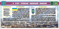 Из истории украинской национальной символики (код 4540106)