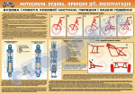 Плакат «Устройство и работа ходовой части.Передняя и задняя подвески»(код 4510510)