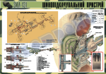 Шиноподкачивающее устройство ЗИЛ-131