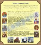 Давнерусский период