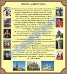 История нашего края (Галицко-Волынское княжество)