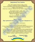 Государственный гимн Украины