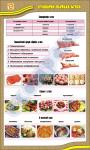 Кулінарна обробка м'яса