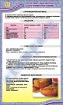 Инструкционно-технологическая карта на приготовление сырников