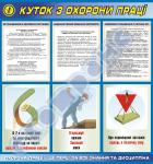 Уголок по охране труда для строителей