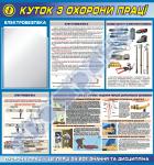 Куток з охорони праці-електробезпека-варіант №1