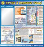 Куток з охорони праці-електробезпека-варіант №2