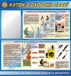 Куток з охорони праці-безпека електрогазозварювальних робіт