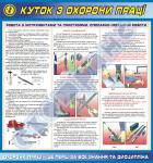 Куток з охорони праці-безпека при роботі з інструментами та пристроями вар.№2