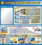 Куток з охорони праці-надання першої долікарської допомоги при ураженні електрострумом