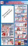 Уголок пожарной безопасности для АЗС
