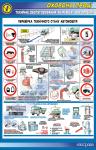 """Плакат """"Проверка технического состояния автомобиля"""""""