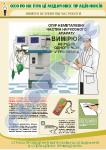 Работа с наркотическими веществами и оборудованием – плакат 3