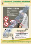 Работа с наркотическими веществами и оборудованием – плакат 4